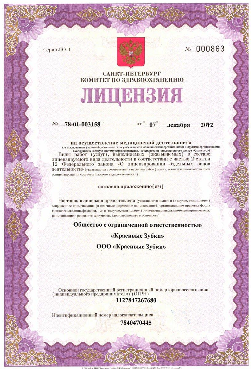 Лицензия Центра имплантации и стоматологии «Красивые зубки»